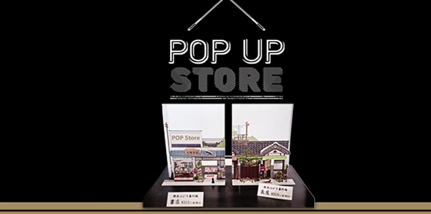 pop up stores a brief history retail is detail. Black Bedroom Furniture Sets. Home Design Ideas